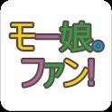 モー娘。ファン!(モー娘。ブログ・ツイッタービューア) logo