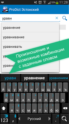 Russian Estonian dictionary