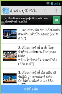 อ่านข่าว ฟังวิทยุ ดูทีวี