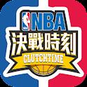 NBA 決戰時刻 icon