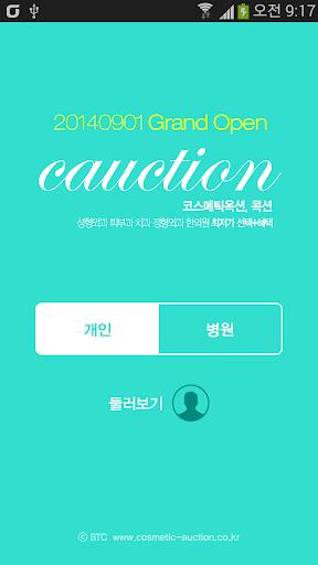 【免費醫療App】콕션 - Cocsion-APP點子