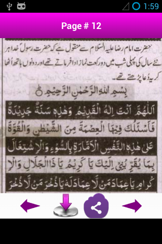 annual urdu jantri imamia jantri 2014 the shia jantri pdf free
