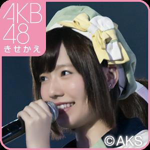 AKB48きせかえ(公式)島崎遥香-DT2013- 個人化 App LOGO-硬是要APP