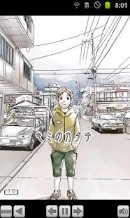音音コミック「キミのカタチ」体験版- screenshot thumbnail