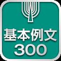 英語基本例文300 icon