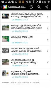 Malayalam news-മലയാള വാർത്ത- screenshot thumbnail