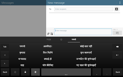 Google Indic Keyboard Screenshot 22
