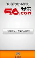 Screenshot of 56相册