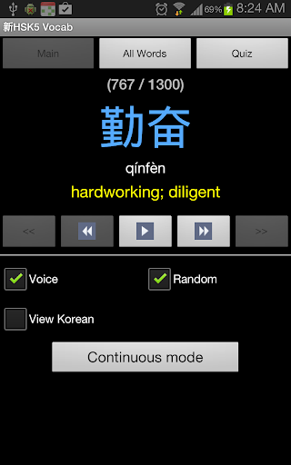 HSK Test - Vocabulary List and Information