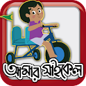 Amar Cycle icon