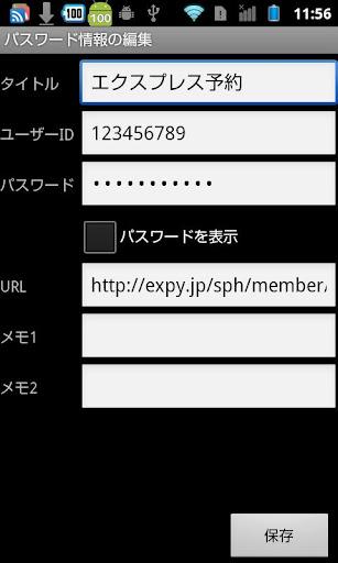 LockTile u30d1u30b9u30efu30fcu30c9u7ba1u7406 1.0.2 Windows u7528 7