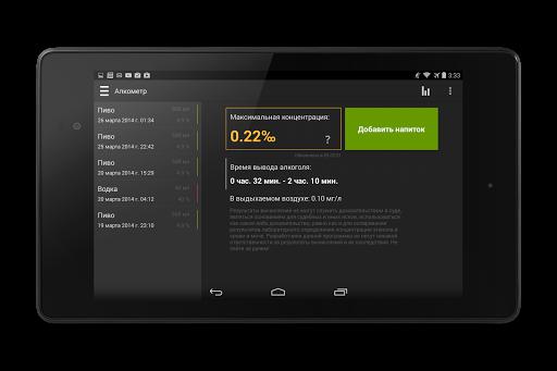 【免費健康App】Алкометр-APP點子