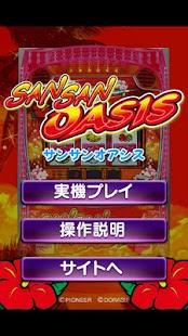 サンサンオアシス- screenshot thumbnail