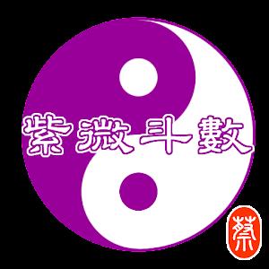 紫微斗數 生活 App Store-癮科技App