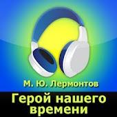 Герой нашего времени (аудио)