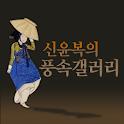 신윤복의 풍속갤러리 logo