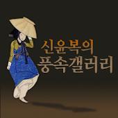 신윤복의 풍속갤러리