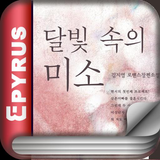 [로맨스]달빛 속의 미소-에피루스 베스트소설 LOGO-APP點子