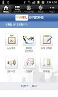 Screenshot of 모바일연수원