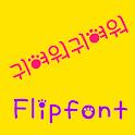 DXcute™ Korean Flipfont icon