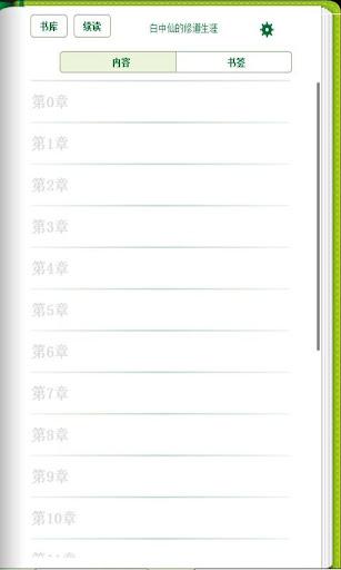 玩書籍App|仙侠生活系列合集免費|APP試玩
