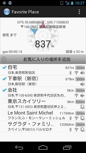 玩工具App|Favorite Place (マナーモード自動切替)免費|APP試玩