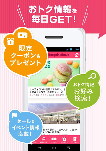 東京バーゲンマニア セール・イベント情報がひと目でわかる!