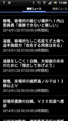 相撲ニュースのおすすめ画像1