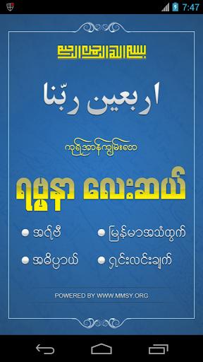 40 Rabbana duas [Myanmar ver.]