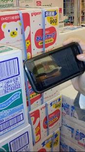 お買い得.net ~Smartに価格比較~- screenshot thumbnail