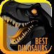 ベスト恐竜