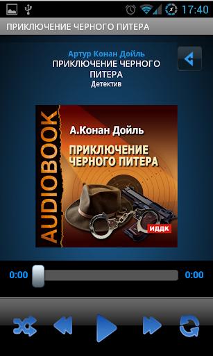 Аудиокнига Шерлок Холмс 6