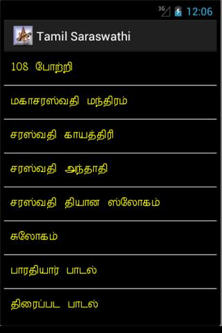 Saraswathi - Tamil Devotional