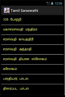 Saraswathi - Tamil Devotional - screenshot thumbnail