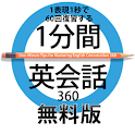 1分間英会話360 無料版 logo