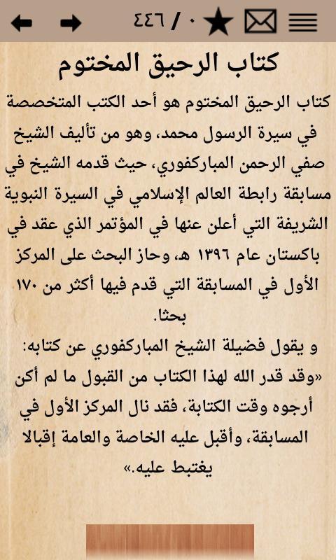كتاب الرحيق المختوم word