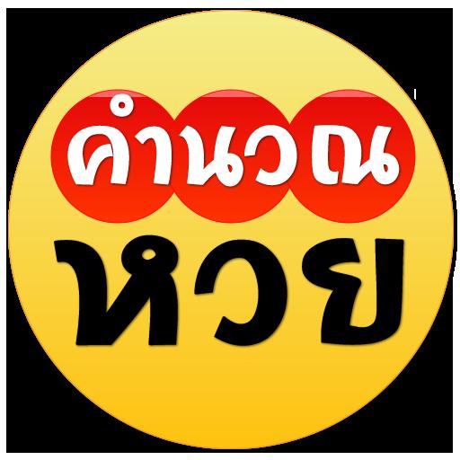 หวย คำนวณรางวัล 工具 App LOGO-APP開箱王