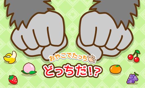 【おやこでたっちシリーズ】どっちだ!?