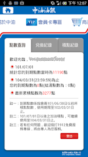 中油油訊 Screenshot