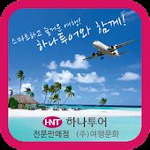 하나투어 전문판매점 여행문화 - 모바일 예약 서비스
