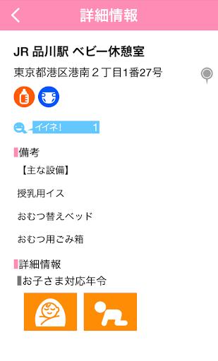 Happy Baby u30deu30deu3068u304au51fau304bu3051u30cau30d3 in TOKYO 1.0.0 Windows u7528 3
