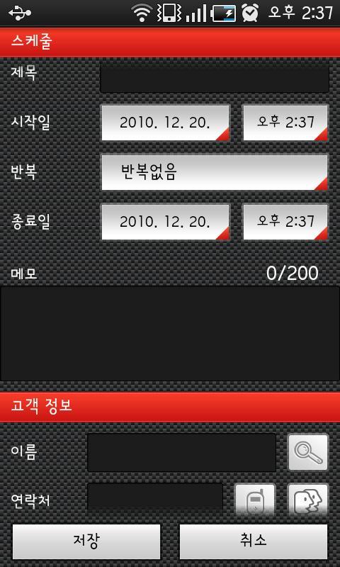 Calendar Widget screenshot #4