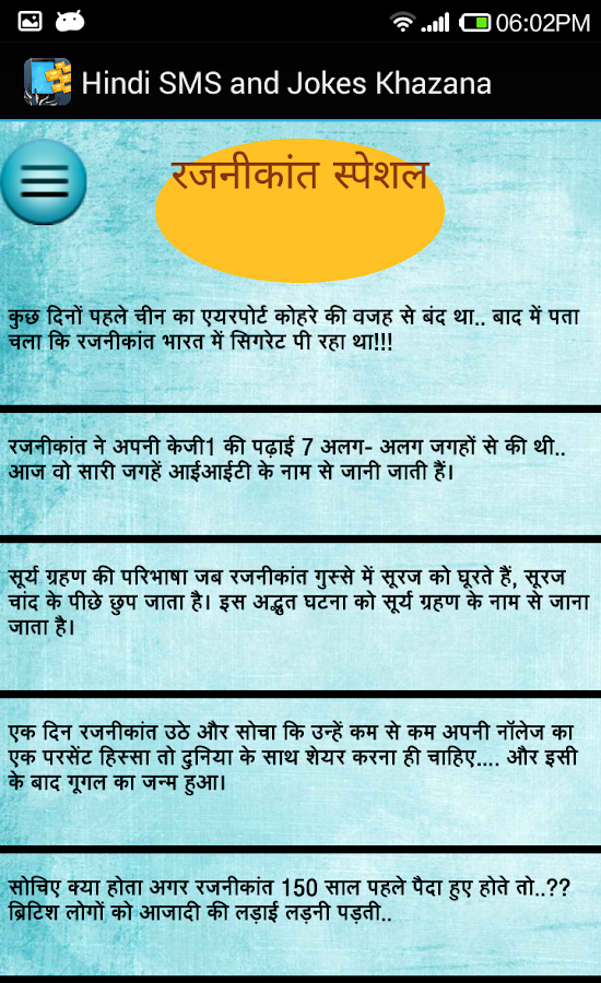 Hindi SMS and Jokes Khazana- screenshot