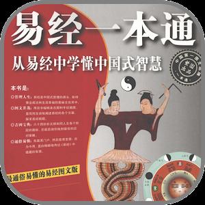 学懂易经的智慧 書籍 LOGO-阿達玩APP