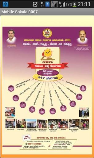 Sakala Kannada: Karnataka Govt