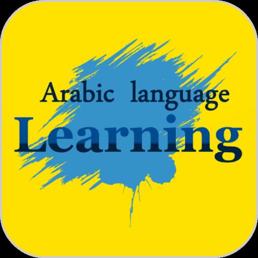 아랍어 언어를 알아보기
