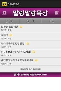 [인기] 말랑말랑목장 공략 친추 커뮤니티 게임알지 - screenshot thumbnail