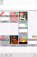 Screenshot of 即売レジ