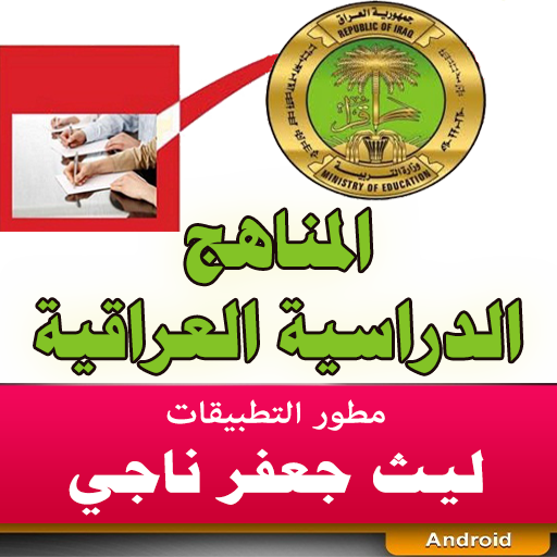 المناهج العراقية احياء 6 علمي LOGO-APP點子