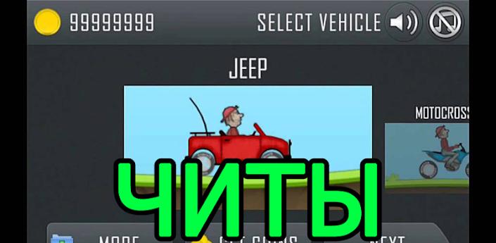 Hill Climb Racing читы Бесконечные деньги скачать на android